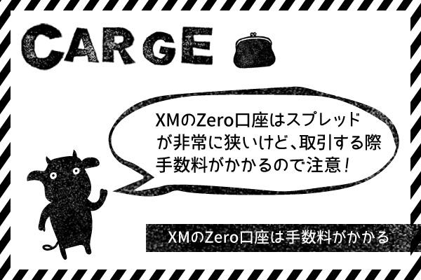 ただし、XM(XMTrading)のZero口座は手数料がかかるのアイキャッチ画像