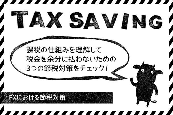 節税対策しようのアイキャッチ画像