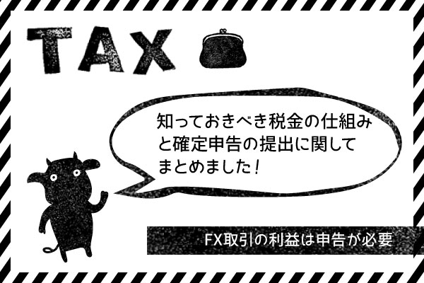 FX取引の利益は申告が必要のアイキャッチ画像