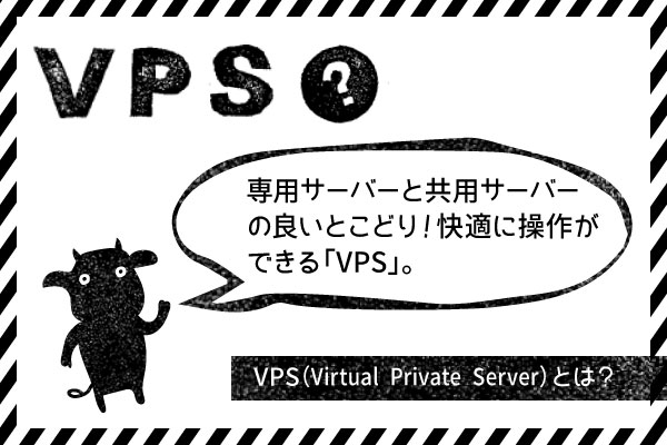 VPSとは?のアイキャッチ画像