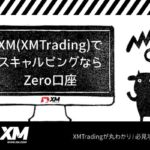XM(XMTrading)でスキャルピングならZero口座のアイキャッチ画像