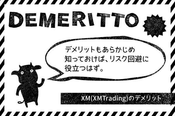 XM(XMTrading)のデメリットのアイキャッチ画像