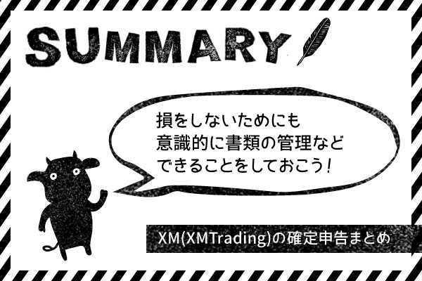 XM(XMTrading)の確定申告まとめのアイキャッチ画像