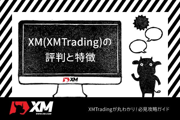 XM(XMTrading)の評判と特徴のアイキャッチ画像