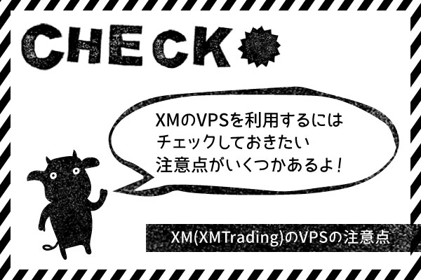 XM(XMTrading)のVPSの注意点のアイキャッチ画像