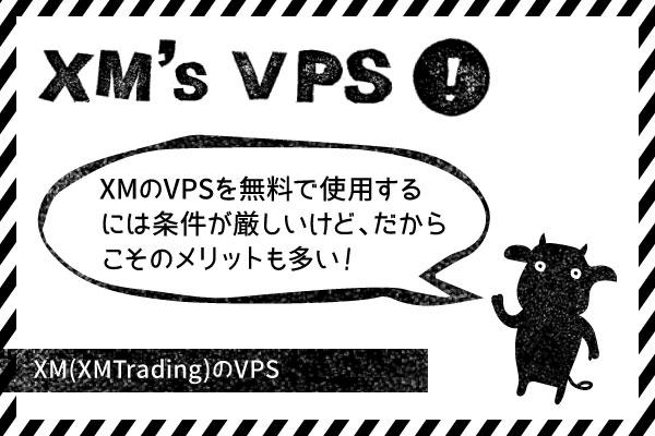 XM(XMTrading)のVPSのアイキャッチ画像