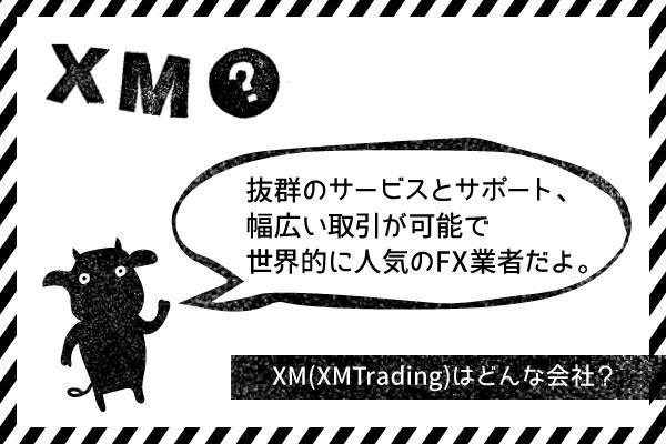 XM(XMTrading)はどんな会社?のアイキャッチ画像