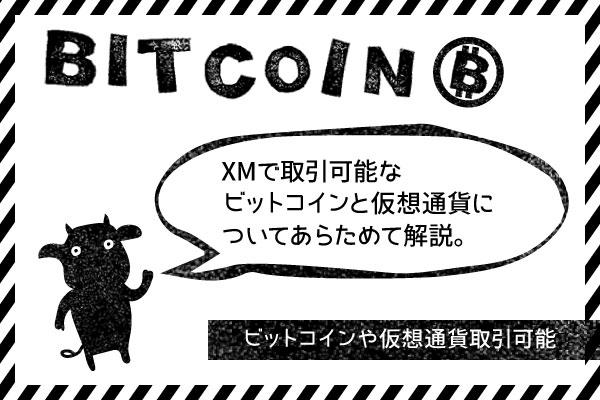 XM(XMTrading)はビットコインや仮想通貨取引ができるのアイキャッチ画像