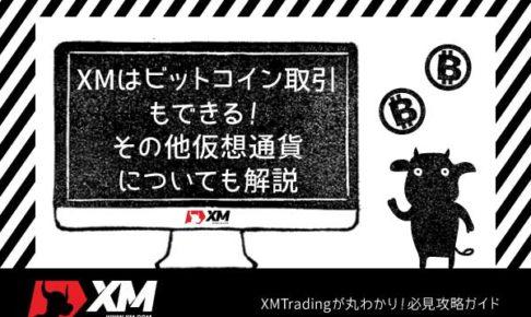 XM(XMTrading)はビットコイン取引もできる!その他仮想通貨についても解説のアイキャッチ画像