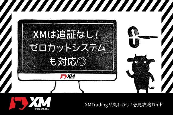 XM(XMTrading)は追証なし!ゼロカットシステムも対応◎のアイキャッチ画像