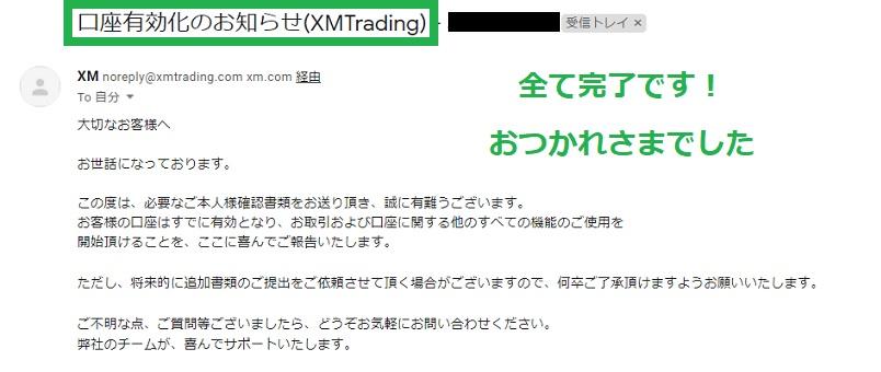 XMの口座開設画像
