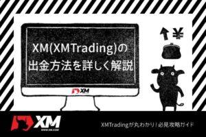 XM(XMTrading)の出金方法を詳しく解説のアイキャッチ画像