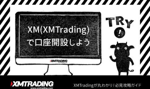 XM(XMTrading)で口座開設しようのアイキャッチ画像