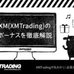 XM(XMTrading)のボーナスを徹底解説のアイキャッチ画像