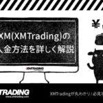 XM(XMTrading)の入金方法を詳しく解説のアイキャッチ画像