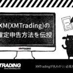 XM(XMTrading)の確定申告方法を伝授のアイキャッチ画像
