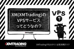 XM(XMTrading)のVPSサービスってどうなの?のアイキャッチ画像