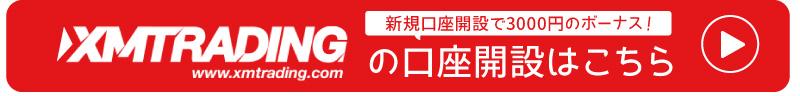 新規口座開設で3000円のボーナス!XMの口座開設はこちらボタン